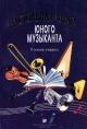 Настольная книга юного музыканта. В помощь учащимся